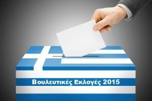 Νομός Γρεβενών: Όλα τα αποτελέσματα των Βουλευτικών Εκλογών της 20ης Σεπτεμβρίου 2015