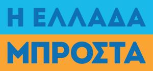 ΝΟ.Δ.Ε ΓΡΕΒΕΝΩΝ: Στον ΣΥΡΙΖΑ Γρεβενών απαντάμε με το έργο μας και τους αφήνουμε στις φαντασιώσεις τους – Όλες και όλοι μαζί ενωμένοι το βράδυ της Κυριακής πάμε για τη Νίκη, πάμε τα Γρεβενά, τη Δεσκάτη και την Ελλάδα μας μπροστά!