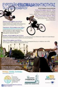 """Διαγωνισμός Φωτογραφίας """"Κίνηση και Αντικίνηση"""" 16-21 Σεπτεμβρίου 2015"""