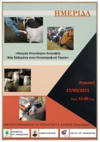 ΓΕΩΤ.Ε.Ε./Π.Δ.Μ.: Ημερίδα με θέμα «Θεσμός Κτηνιάτρου Εκτροφής – Νέα δεδομένα στον Κτηνοτροφικό Τομέα»