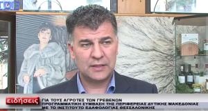 Γρεβενά: Προγραμματική σύμβαση για τους αγρότες της Περιφέρειας Δυτικής Μακεδονίας με το ινστιτούτο εδαφολογίας Θεσσαλονίκης (video)