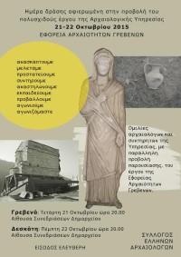 ΕΦΟΡΕΙΑ ΑΡΧΑΙΟΤΗΤΩΝ ΓΡΕΒΕΝΩΝ:Ημέρα δράσης αφιερωμένη στην προβολή του πολυσχιδούς έργου της Αρχαιολογικής Υπηρεσίας