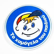 Ο Δήμος Γρεβενών συγχαίρει και ευχαριστεί «Το Χαμόγελο του Παιδιού»