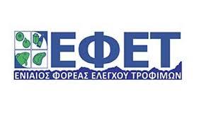 Αποτελέσματα από την πιστοποίηση περίπου 4.000 ατόμων από τον ΕΦΕΤ σε επιχειρήσεις και υπαλλήλους Δυτικής Μακεδονίας