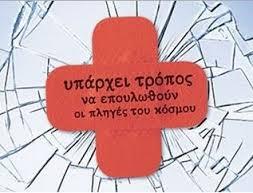 Πρόσκληση του Ερυθρού Σταυρού Γρεβενών