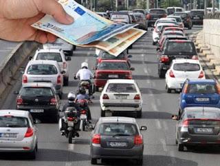 Ολιγοήμερη παράταση για την πληρωμή των τελών κυκλοφορίας