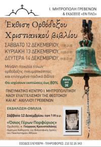 Ιερά Μητρόπολη Γρεβενών: Έκθεση Ορθόδοξου Χριστιανικού βιβλίου