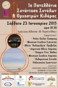 Μουσικό Σχολείο Σιάτιστας: 19 Χρόνια παιδείας, τέχνης και πολιτισμού στην αγκαλιά της ορεινής Δυτικής Μακεδονίας