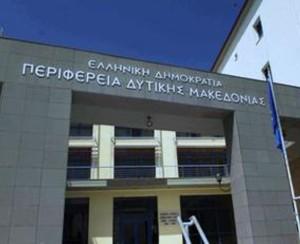Νομαρχιακή Συνδιάσκεψη του Περιφερειακού Συμβουλίου Δυτικής Μακεδονίας