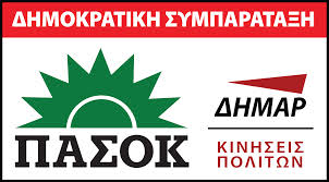 Συγκροτείται το Περιφερειακό Συντονιστικό Δυτικής Μακεδονίας της Δημοκρατικής Συμπαράταξης