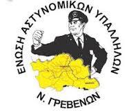 Πραγματοποιήθηκε με επιτυχία η Ετήσια Γενική Συνέλευση της Ένωσης Αστυνομικών Υπάλληλων