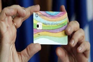 Σήμερα πιστώνεται η Κάρτα Σίτισης και αύριο το Επίδομα Ενοικίου