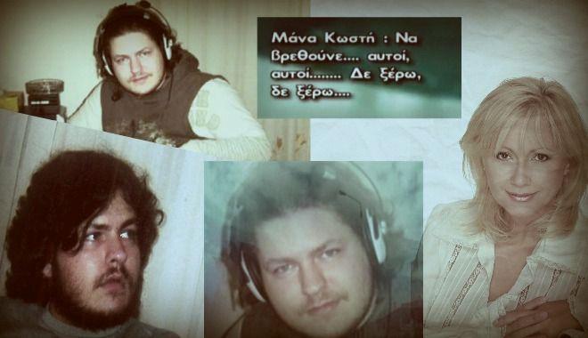 Μαρτυρία 'καίει' την μάνα του Κωστή Πολύζου: Η επίσκεψη στην τράπεζα 11 ημέρες πριν τη δολοφονία