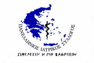 Με τη συμμετοχή  του Προέδρου και των εκπροσώπων του Ιατρικού Συλλόγου Γρεβενών, πραγματοποιήθηκε το Σάββατο στην Αθήνα η Γενική Συνέλευση του Πανελληνίου Ιατρικού Συλλόγου