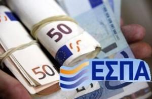 ΕΣΠΑ 2016: Νέα πρόγραμματα 800 εκατομμυρίων ευρώ