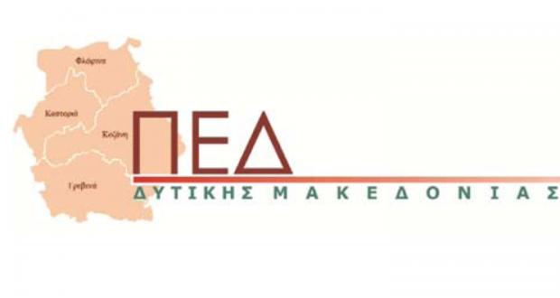 Συνεδρίαση ΔΣ ΠΕΔ Δυτικής Μακεδονίας