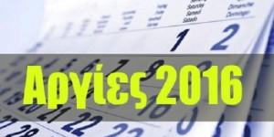 AYTEΣ είναι οι αργίες που απομένουν για το 2016!