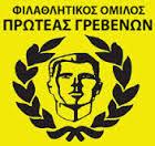 Την Παρασκευή και την Καθαρά Δευτέρα διεξάγεται στην Κοζάνη το finalFor του εφηβικού πρωταθλήματος – Ελπίδες για τον ΠΡΩΤΕΑ να είναι στον τελικό