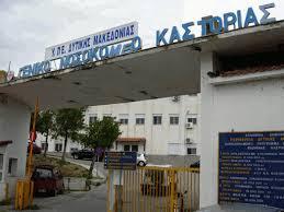 Προσκλητήριο από την 3η ΥΠΕ σε όσους ενδιαφέρονται να προσληφθούν ως επικουρικό προσωπικό στα Nοσοκομεία της Δυτικής Μακεδονίας