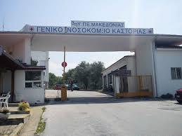 Προκηρύχθηκαν οι πρώτες 25 θέσεις ειδικευμένων γιατρών στα 5 Νοσοκομεία της Δυτ. Μακεδονίας