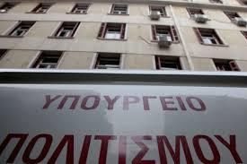 ΟΑΕΔ : Παράταση του χρόνου υποβολής των αιτήσεων για 728 θέσεις του Υπουργείου Πολιτισμού