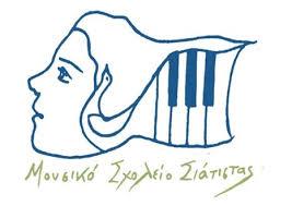 Το Σύνολο Βαλκανικής Μουσικής του Μουσικού Σχολείου Σιάτιστας στο 1ο Φεστιβάλ Βαλκανικών Σχολείων
