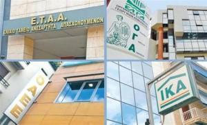 Προς νέα ρύθμιση για τις οφειλές στα ασφαλιστικά ταμεία -Ποια θα είναι τα κριτήρια