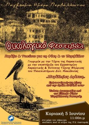 Π.Ε Καστοριάς :   Κυριακή 5 Ιουνίου, Παγκόσμια  Ημέρας Περιβάλλοντος  Χαράζω & Τυπώνω για τη Φύση & το Περιβάλλον