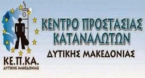 Το ΚΕΠΚΑ Δυτικής Μακεδονίας σχετικά με τις επικείμενες αυξήσεις στους έμμεσους φόρους