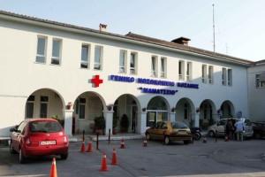 Ηλεκτρονική εφαρμογή για ραντεβού στο Μαμάτσειο Νοσοκομείο Κοζάνης