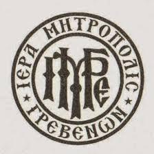 Ανακοίνωση της Ιεράς Μητρόπολης Γρεβενών