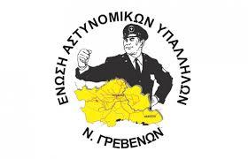 Συγχαρητήρια Ανακοίνωση Ένωσης Αστυνομικών Υπαλλήλων Ν. Γρεβενών για Τ.Α κ Ο.Π.Κ.Ε Γρεβενών