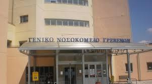 Είκοσι επτά υποψηφιότητες για την Διοίκηση του Γενικού Νοσοκομείου Γρεβενών