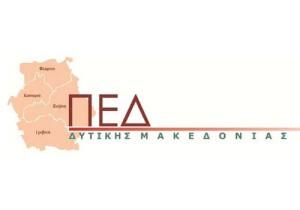 Συνεδρίαση του Διοικητικού Συμβουλίου της ΠΕΔ Δυτικής Μακεδονίας την Πέμπτη 6Σεπτεμβρίου