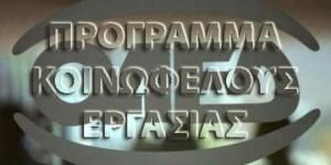 ΟΑΕΔ_Κοινωφελής-Εργασία-1-660x330