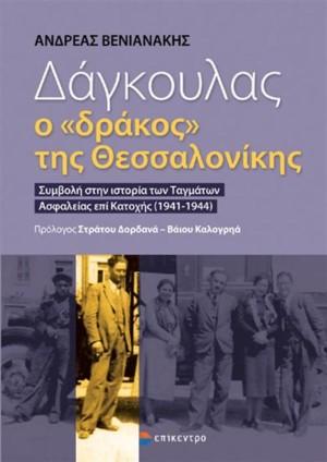 Ο Αντώνης Δάγκουλας από τα Γρεβενά, ο πρώτος «δράκος» της Θεσσαλονίκης