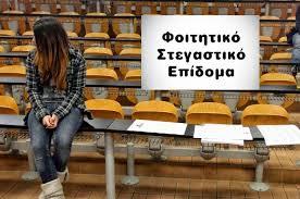 Δείτε τις προϋποθέσεις για το φοιτητικό στεγαστικό επίδομα των 1.000 ευρώ