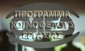 Υποβολή αιτήσεων συμμετοχής στα προγράμματα κοινωφελούς εργασίας του Δήμου Γρεβενών