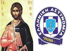 Η Ελληνική Αστυνομία γιορτάζει τον προστάτη της Άγιο Αρτέμιο