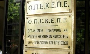 ΟΠΕΚΕΠΕ: Μέχρι πότε θα γίνονται δεκτές οι ενστάσεις για την εξισωτική
