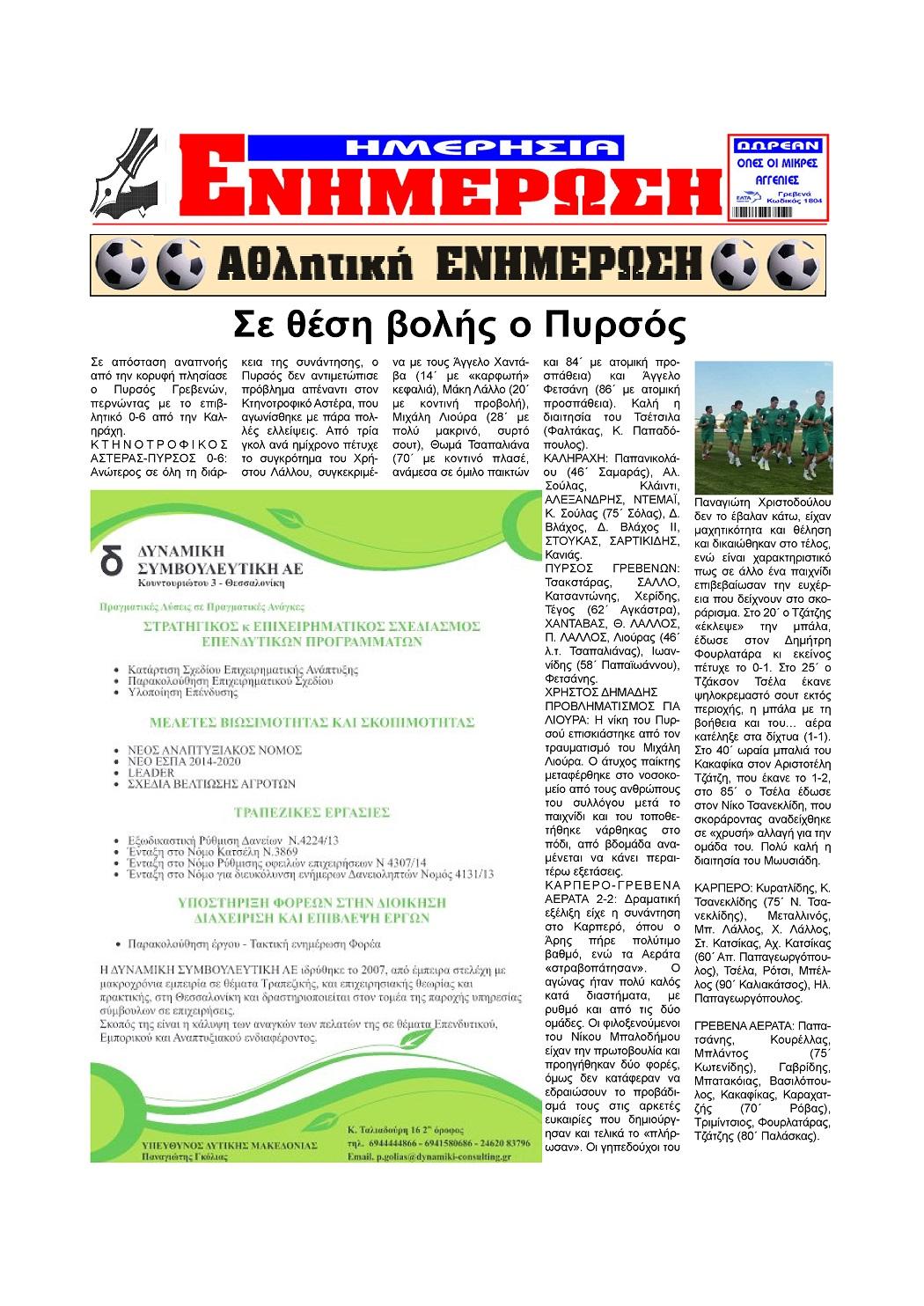 triti15-11_pempti19-51