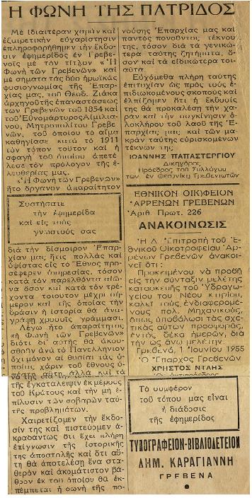 29-11-2016h-foni-1955b