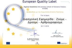 Mε τρεις ευρωπαϊκές ετικέτες ποιότητας βραβεύτηκε η περσινή Ε΄ τάξη (φέτος ΣΤ΄) του 2ου Δημοτικού Σχολείου Γρεβενών