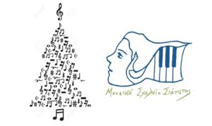 Χριστουγεννιάτικες εκδηλώσεις Μουσικού Σχολείου Σιάτιστας