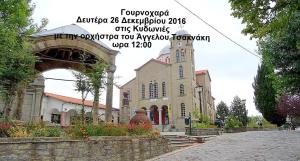 kidonies-gourounoxara-2016
