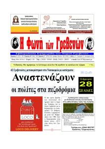 -ΦΩΝΗ14-15_ΠΡΩΤΟΣΕΛΙΔΟ