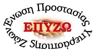 epizo-epyzo-adespota