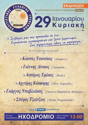 Εκδήλωση του Πολιτιστικού Συλλόγου Γρεβενών ΠΙΝΔΟΣ