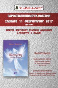 """Παρουσίαση του βιβλίου του Ν. Κατσώνη από το Σύλλογο Γρεβενιωτών Κοζάνης """"Ο ΑΙΜΙΛΙΑΝΟΣ"""""""