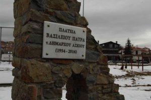 Ονοματοδοσία Πλατείας στην Γαλατινή Βοΐου. Τιμήθηκε ο Βασίλης Πάτρας